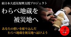 東日本大震災復興支援プロジェクト「わらべ地蔵を被災地へ」